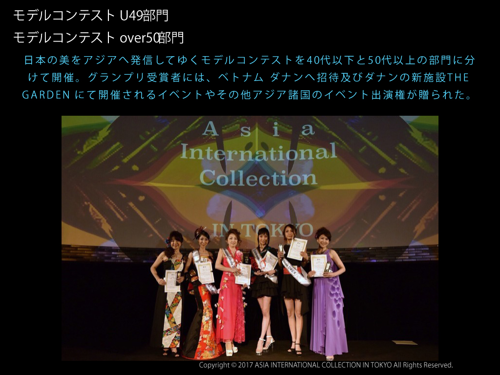 Asia international collection 2017 report2 asia for International collection